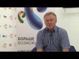 Интервью с Александром Шипулиным на